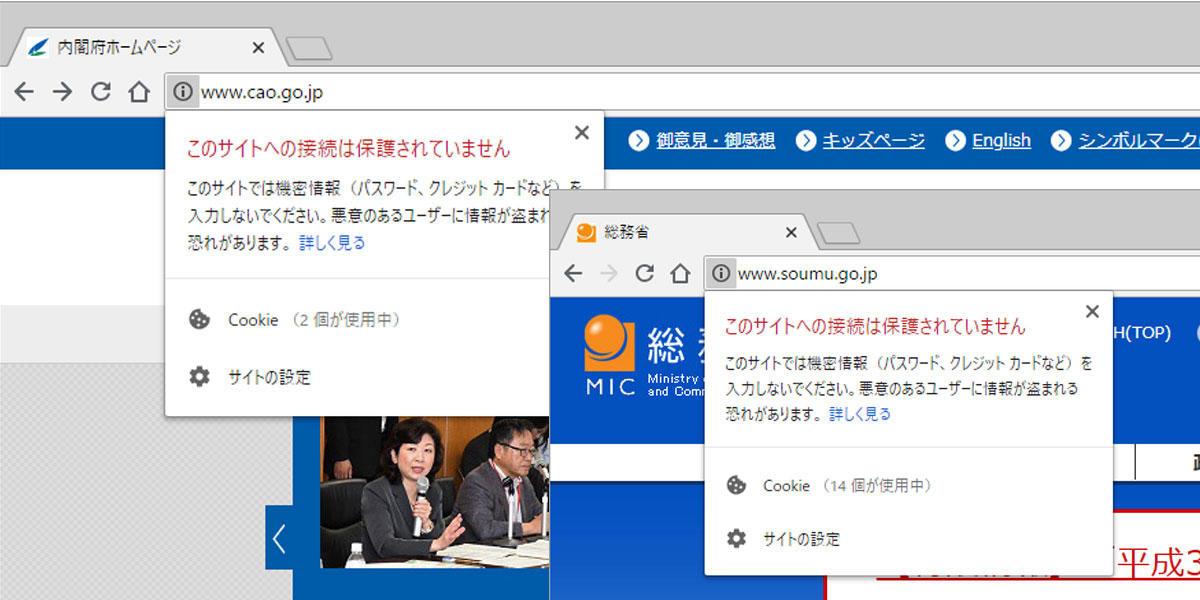 常時SSL化遅延で官庁HPに警告出現で一般ニュースの話題に―総務省など