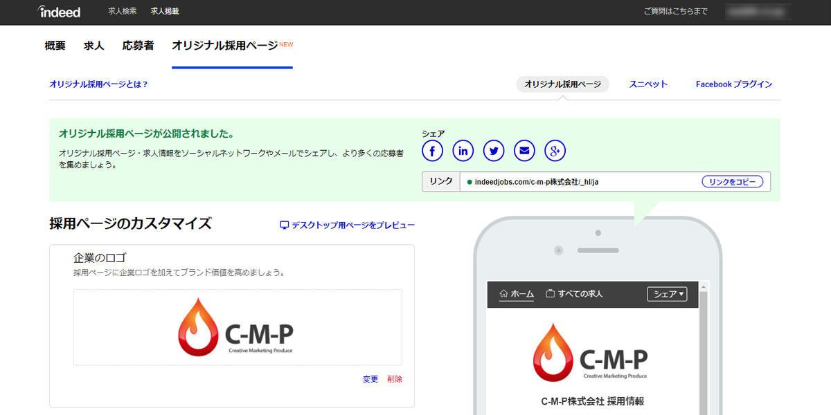 IT系企業の求人サイトに求められるのはIndeed対応 !?